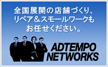 ADTEMPO NETWORKS